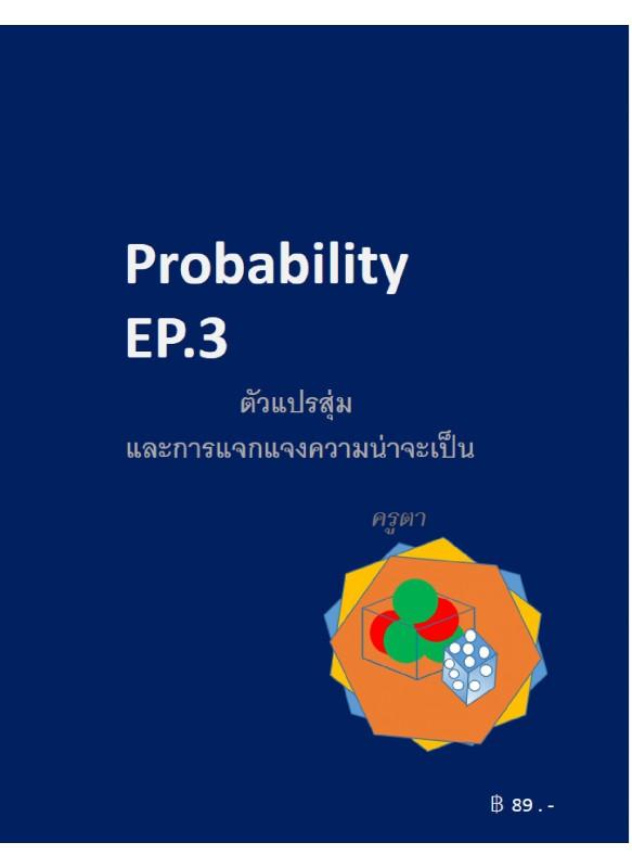 ตัวแปรสุ่มและการแจกแจงความน่าจะเป็น ( Probability EP.3)