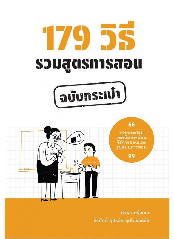 179 วิธีรวมสูตรการสอน ฉบับกระเป๋า