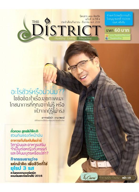 The District Magazine ฉบับที่ 18 ปีที่ 4