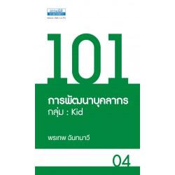 101 การพัฒนาบุคลากร กลุ่ม Kid