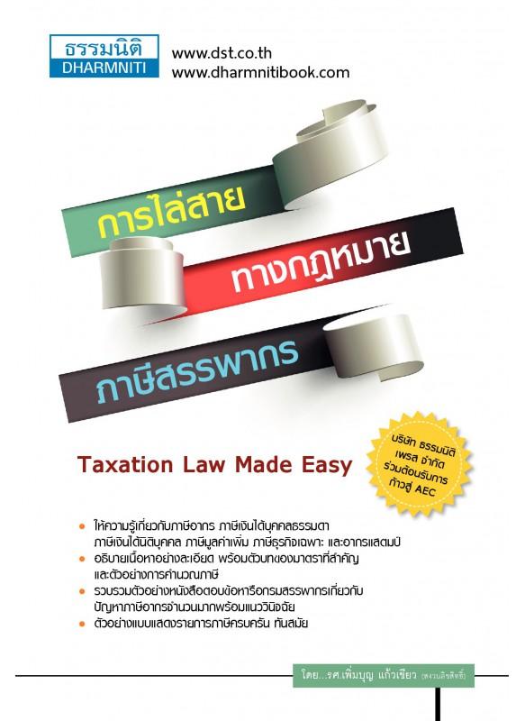 การไล่สายภาษีทางกฎหมาย