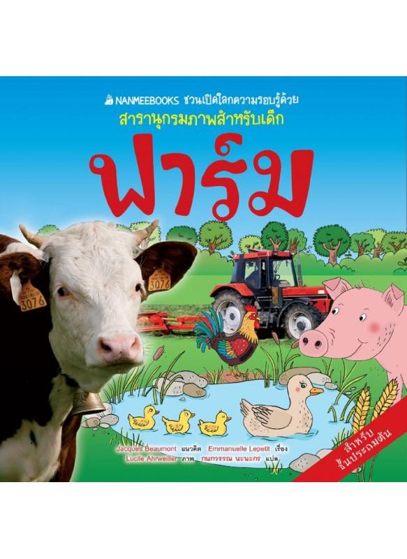 ฟาร์ม ชวนเปิดโลกความรอบรู้ด้วยสารานุกรมภาพสำหรับเด็ก