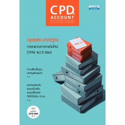 CPD&ACCOUNT January 2020 Vol.17 No.193