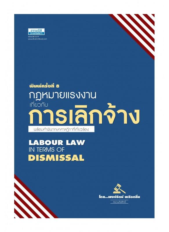 กฎหมายแรงการเกี่ยวกับการเลิกจ้าง‡