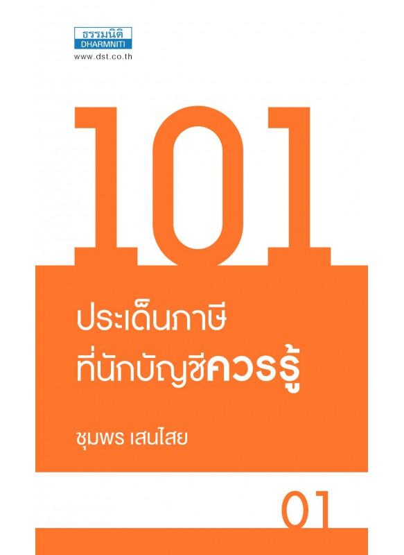 101 ประเด็นภาษี ที่นักบัญชีควรรู้