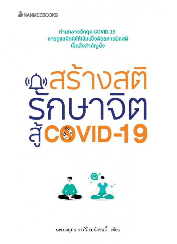 สร้างสติรักษาจิต สู้ COVID-19
