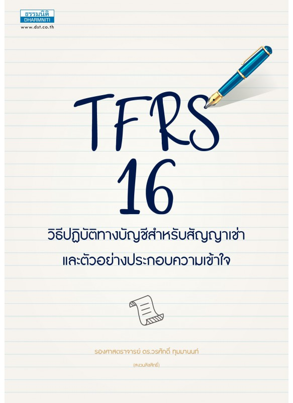 TFRS 16 วิธีปฏิบัติทางบัญชีสำหรับสัญญาเช่า (ภาค 1)