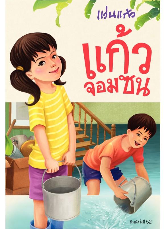 แก้วจอมซน (ภาษาไทย)