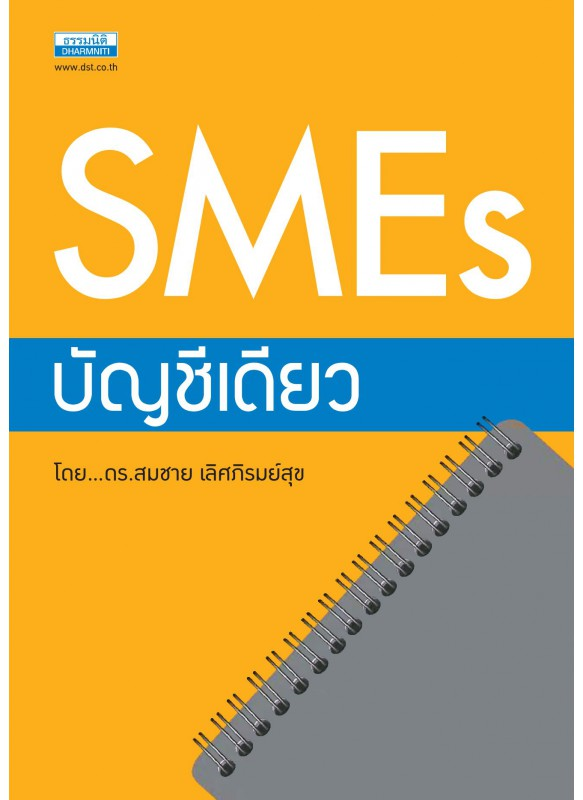 SMEs บัญชีเดียว