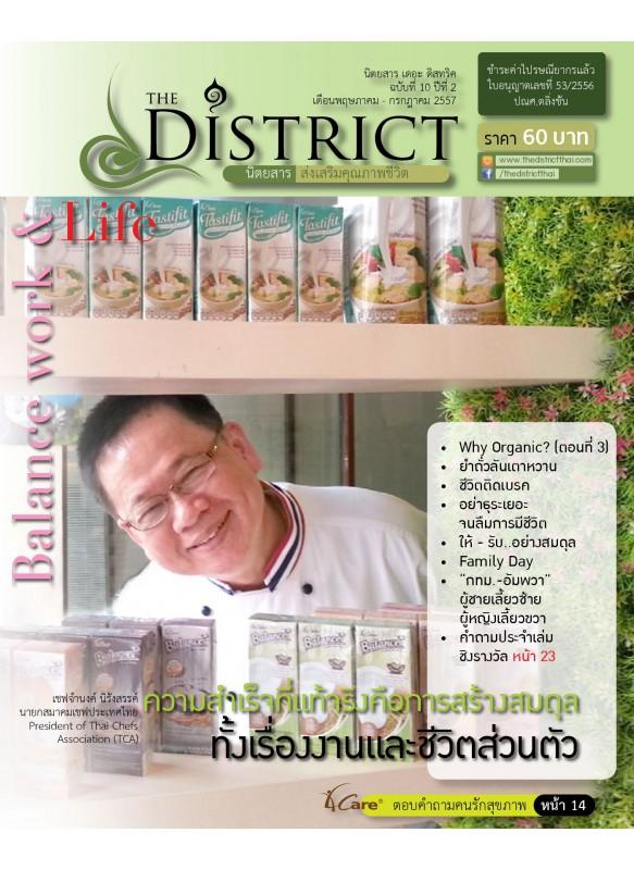 The District Magazine ฉบับที่ 10 ปีที่ 2