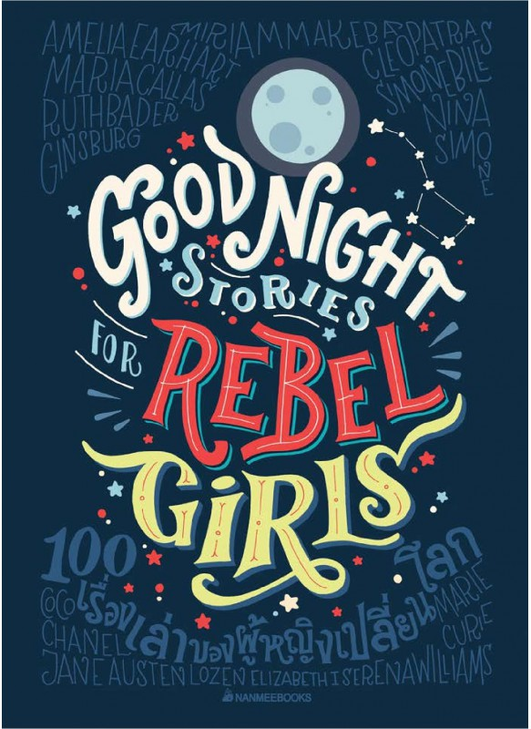 NY Times Bestseller: Good Night Stories for Rebel Girls : 100 Tales of Extraordinary Women