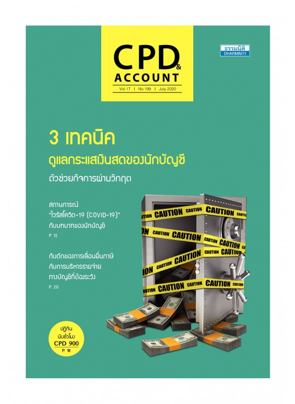CPD&ACCOUNT July 2020 Vol.17 No.199