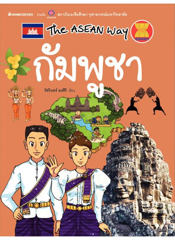 The Asean Way : กัมพูชา