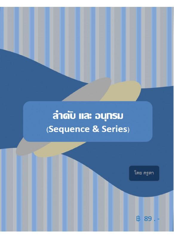 ลำดับ และ อนุกรม (Sequence & Series)