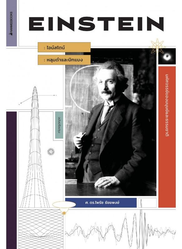 ไอน์สไตน์หลุมดำและบิกแบง
