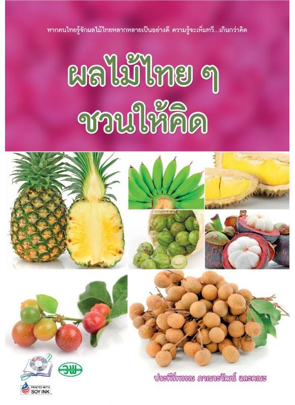 ผลไม้ไทย ๆ ชวนให้คิด