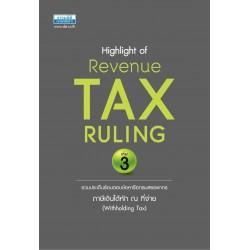 Highlight of Revenue Tax Ruling เล่ม 3