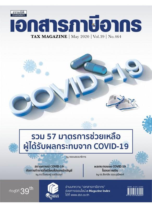 Tax Magazine May 2020 Vol.39 No.464