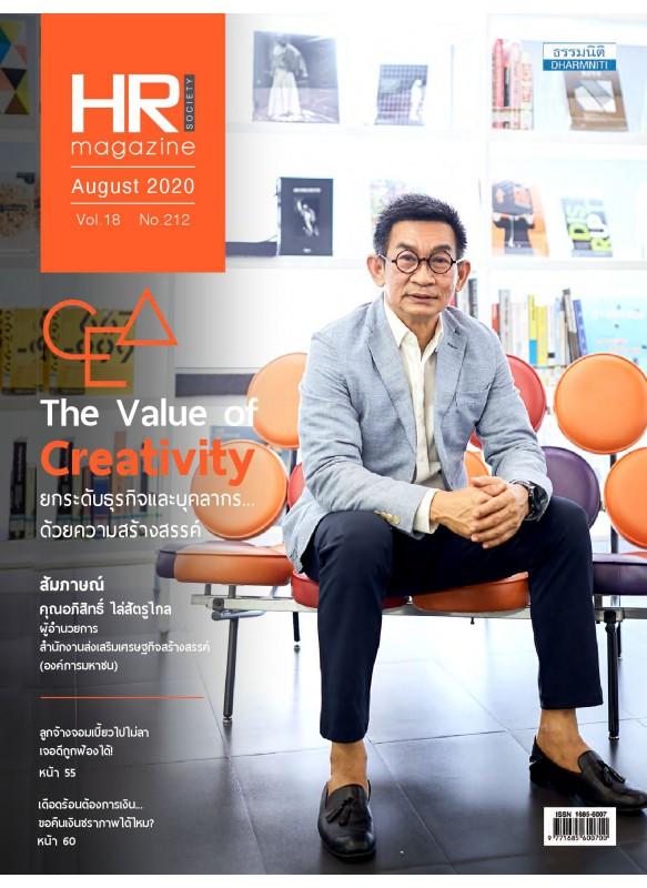 HR Magazine Society August 2020 Vol.18 No.212