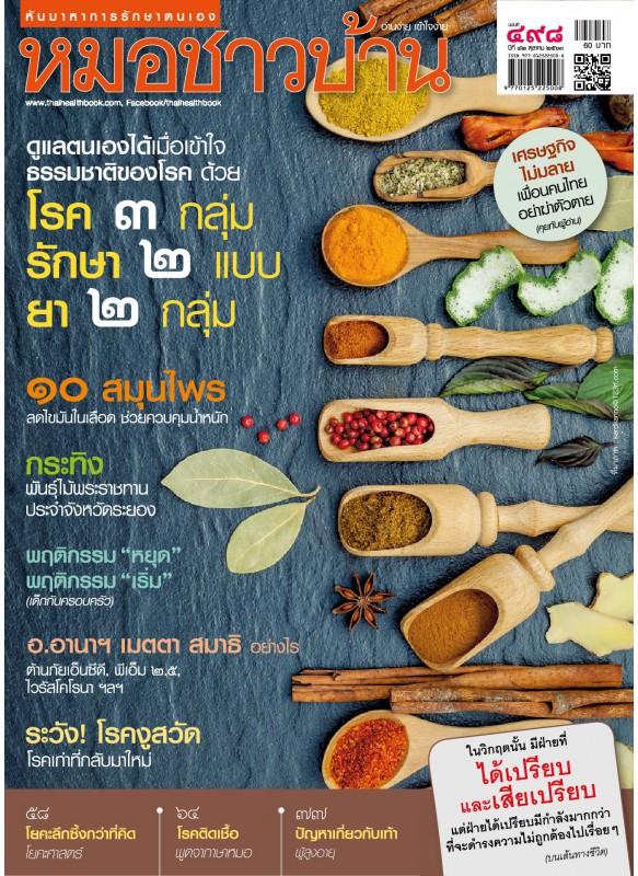 นิตยสารหมอชาวบ้าน ฉบับ 498 เดือนตุลาคม 2563