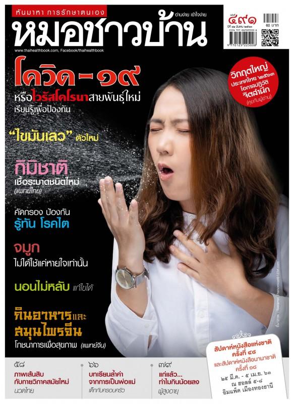 นิตยสารหมอชาวบ้าน ฉบับที่ 491 มีนาคม 2563