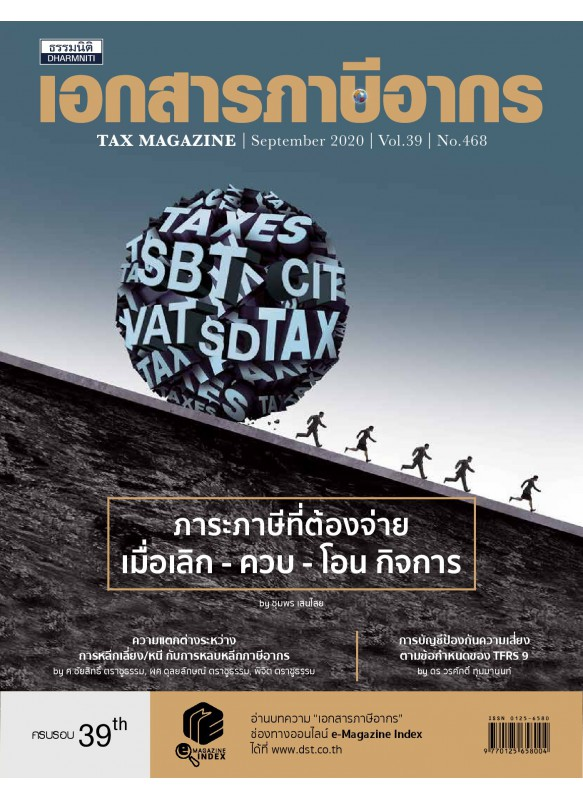Tax Magazine September 2020 Vol.39 No.468