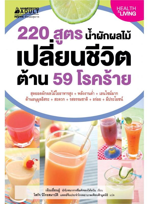 220 สูตรน้ำผักผลไม้เปลี่ยนชีวิตต้าน 59 โรคร้าย