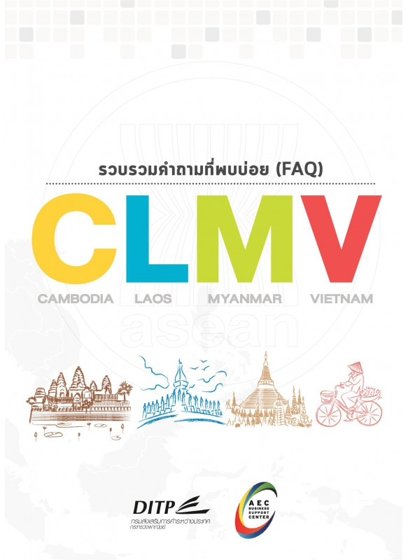 CLMV รวบรวมคำถามที่พบบ่อย ( FAQ )