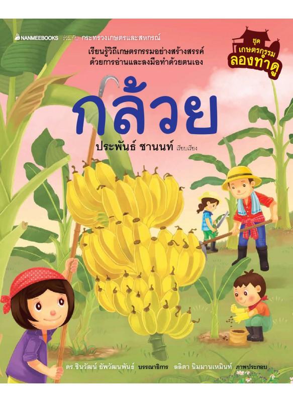 เกษตรกรรมลองทำดู กล้วย
