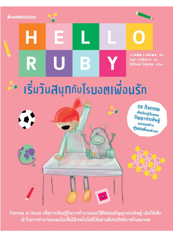 Hello Ruby 4: Robot's Firstday at School เริ่มวันสนุกกับโรบอตเพื่อนรัก