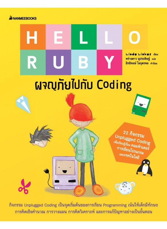 Hello Ruby 1: Adventures in Coding ผจญภัยไปกับ Coding