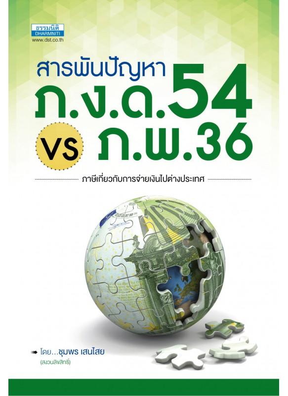 สารพันปัญหา ภ.ง.ด. 54 VS ภ.พ. 36