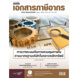 Tax Magazine June 2020 Vol.39 No.465