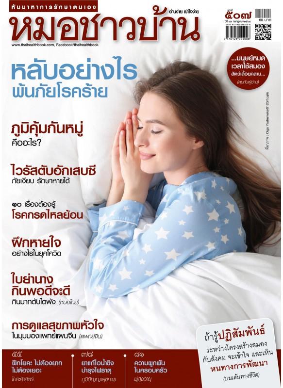 นิตยสารหมอชาวบ้าน ฉบับ 507 กรกฎาคม
