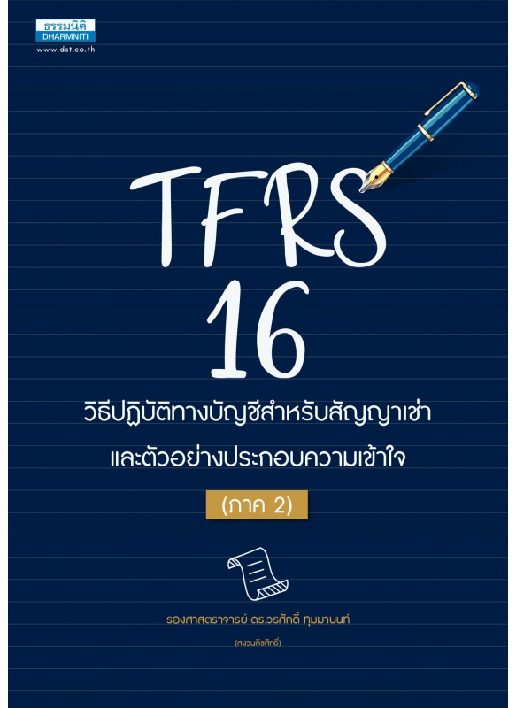 TFRS 16 วิธีปฏิบัติทางบัญชีสำหรับสัญญาเช่า (ภาค 2)