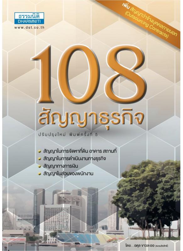 108 สัญญาธุรกิจ (พิมพ์ครั้งที่ 6)