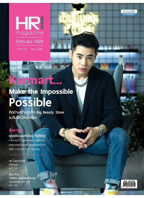 HR Magazine Society February 2020 Vol.18 No.206