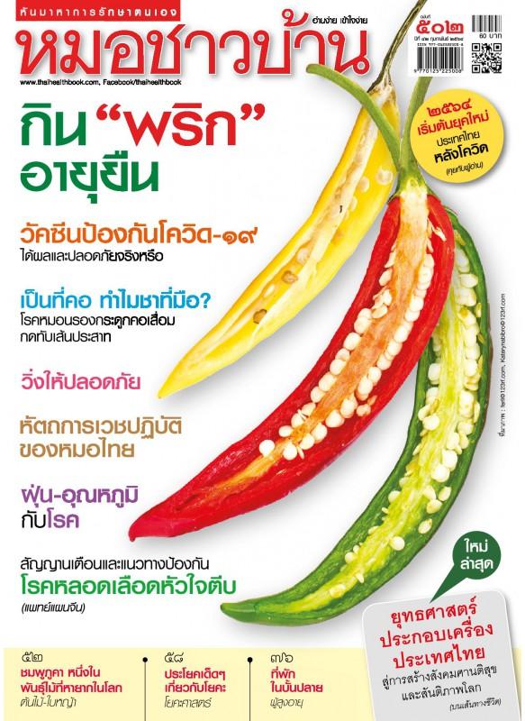 นิตยสารหมอชาวบ้าน ฉบับ 502 เดือนกุมภาพันธ์ 2564