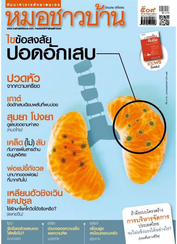 นิตยสารหมอชาวบ้าน ฉบับ 509