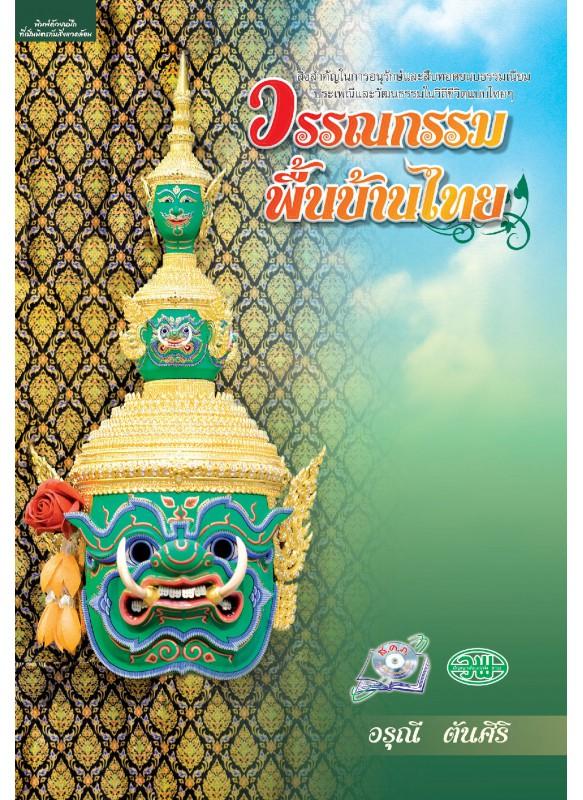 วรรณกรรมพื้นบ้านไทย
