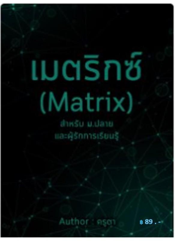 เมตริกซ์ (Matrix)