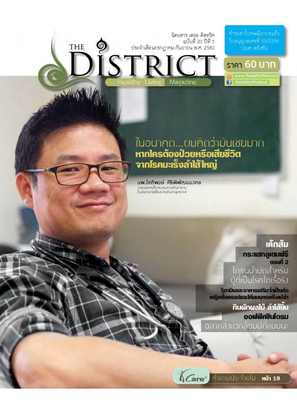 The District Magazine ฉบับที่ 20 ปี 5