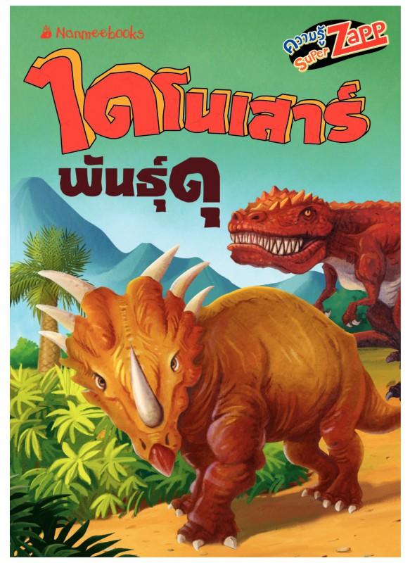 ไดโนเสาร์ ไดโนเสาร์พันธุ์ดุ
