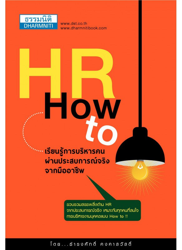 HR How to 1