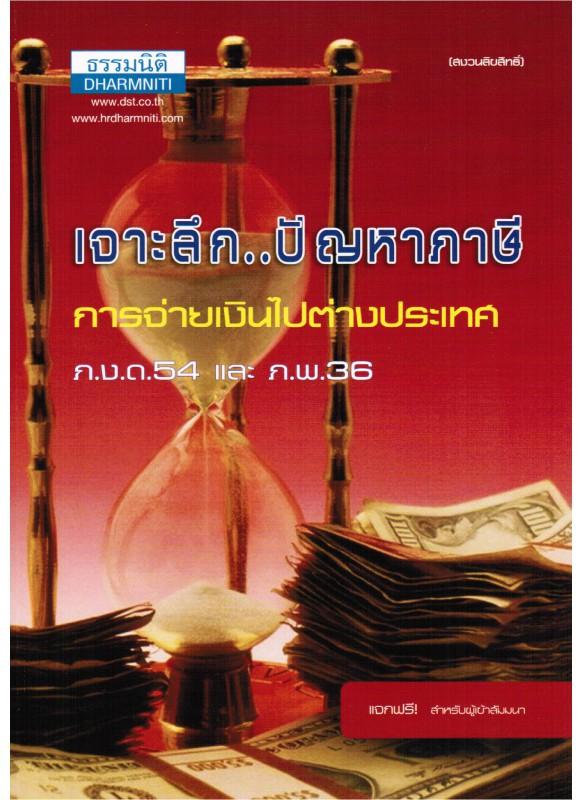 เจาะลึก ปัญหาภาษี การจ่ายเงินไปต่างประเทศ ภงด.54 และ ภพ.36