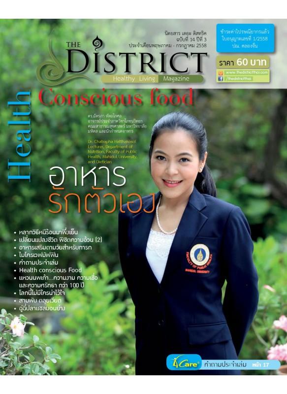 The District Magazine ฉบับที่ 14 ปีที่ 3