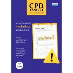 CPD&ACCOUNT February 2020 Vol.17 No.194