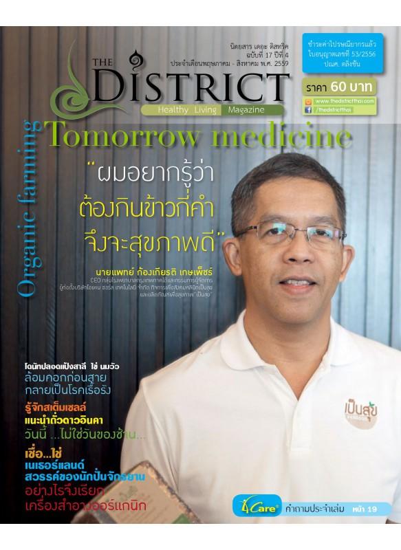 The District Magazine ฉบับที่ 17 ปีที่ 4