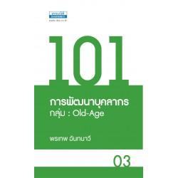 101 การพัฒนาบุคลากร กลุ่ม Old-Age