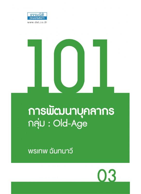 101 การพัฒนาบุคคลากร กลุ่ม Old-Age